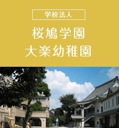(学校法人)桜鳩学園 大楽幼稚園